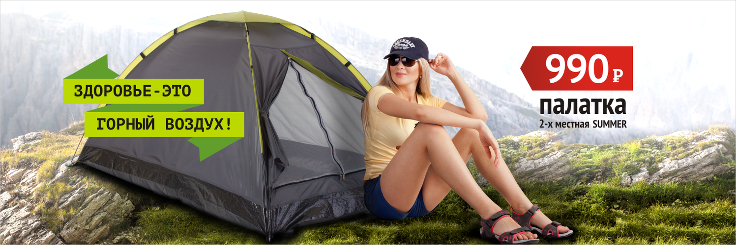 Ss15_may_tent_1500x517px