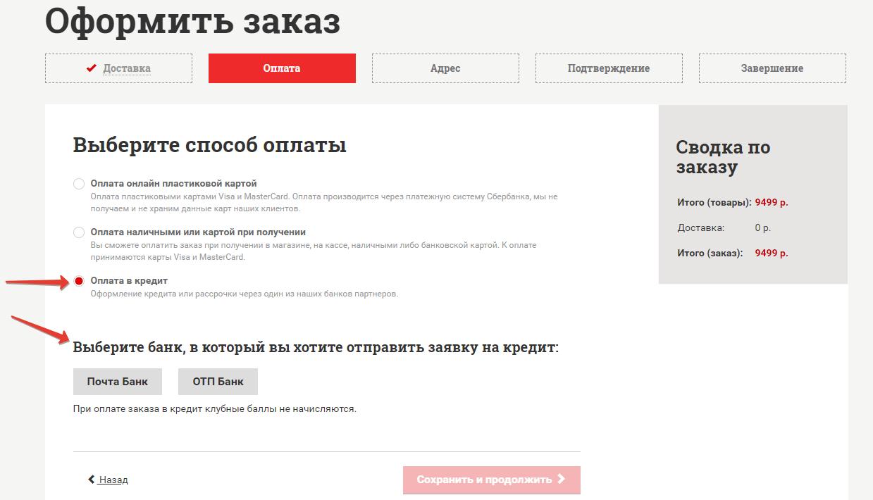 отп банк официальный сайт взять кредит
