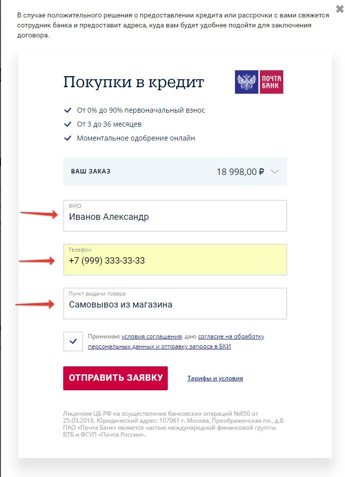 Нефтекамск онлайн заявка на кредит траст получить кредит