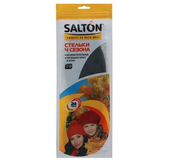 Стельки Salton 4 сeзона