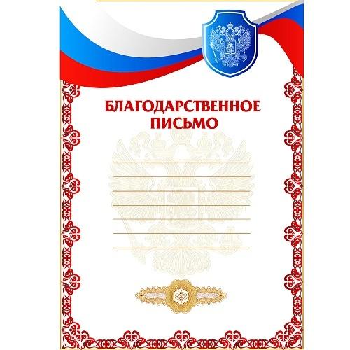 Благодарственное письмо РФ