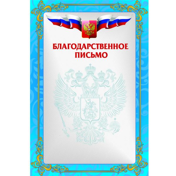 Благодарственное письмо РФ синее